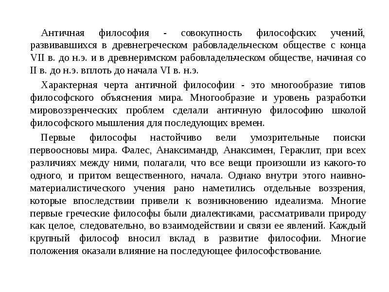 Античная философия - совокупность философских учений, развивавшихся в древнегреческом рабовладельчес