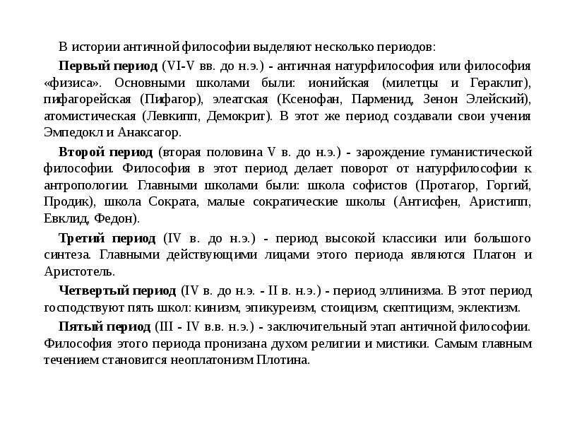 В истории античной философии выделяют несколько периодов: В истории античной философии выделяют неск