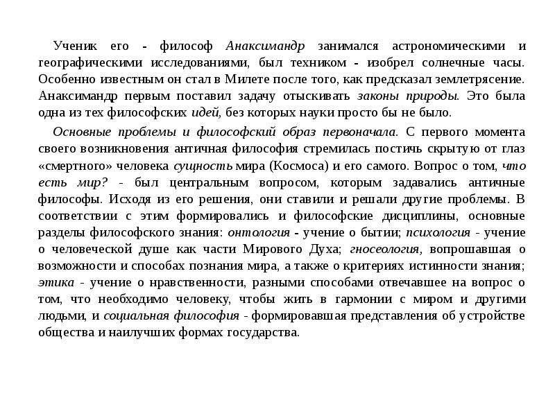 Ученик его - философ Анаксимандр занимался астрономическими и географическими исследованиями, был те