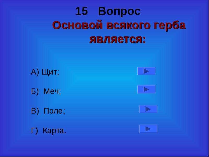 15 Вопрос Основой всякого герба является: