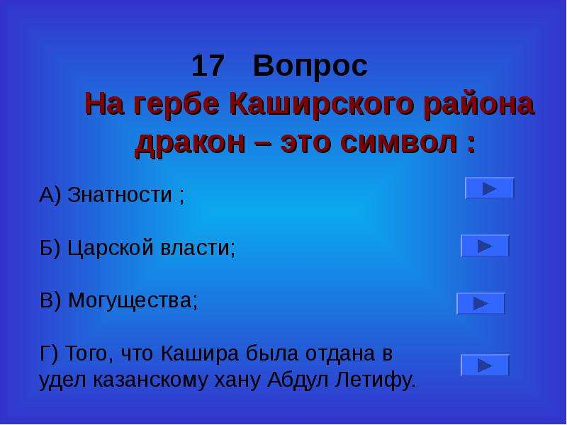 17 Вопрос На гербе Каширского района дракон – это символ :