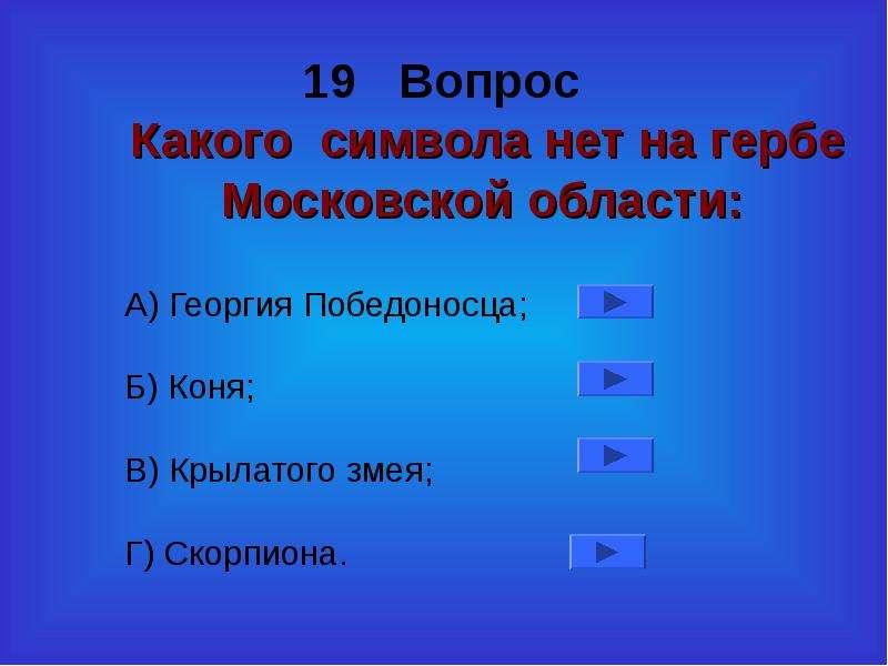 19 Вопрос Какого символа нет на гербе Московской области: