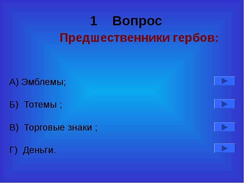 Вопрос Предшественники гербов: