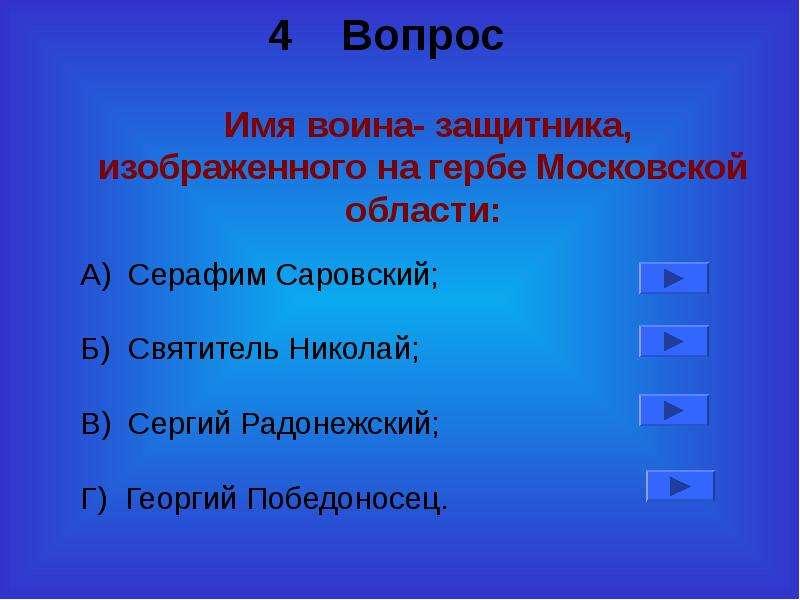 Вопрос Имя воина- защитника, изображенного на гербе Московской области: