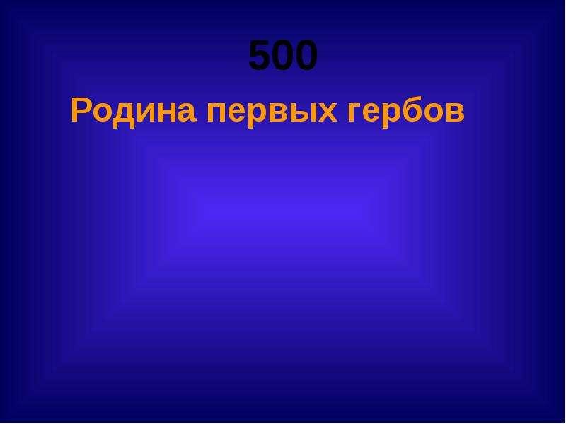 500 Родина первых гербов
