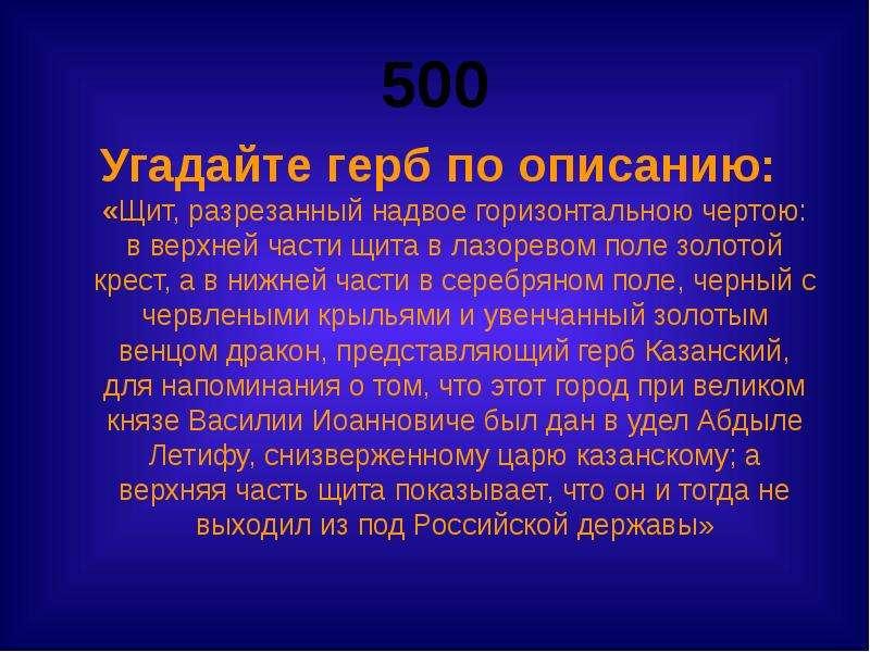 500 Угадайте герб по описанию: «Щит, разрезанный надвое горизонтальною чертою: в верхней части щита