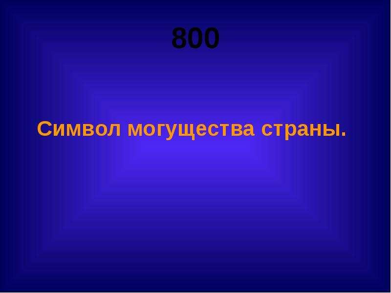 800 Символ могущества страны.