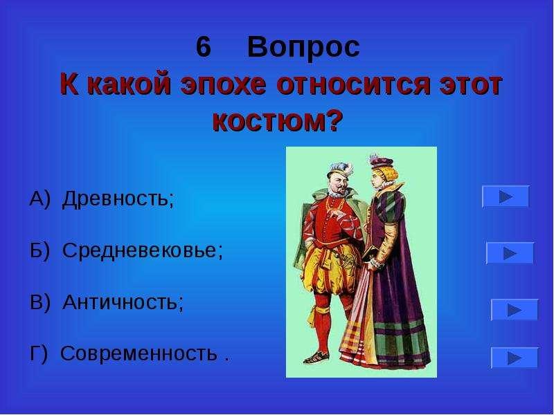 6 Вопрос К какой эпохе относится этот костюм?