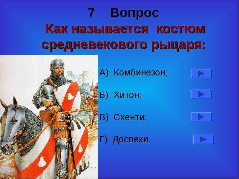 7 Вопрос Как называется костюм средневекового рыцаря: