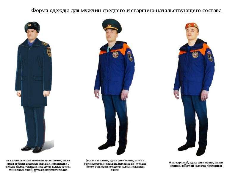 Форма одежды мчс россии приказ