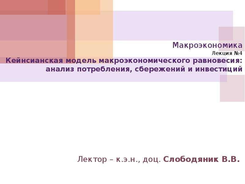 Презентация Кейнсианская модель макроэкономического равновесия: анализ потребления, сбережений и инвестиций