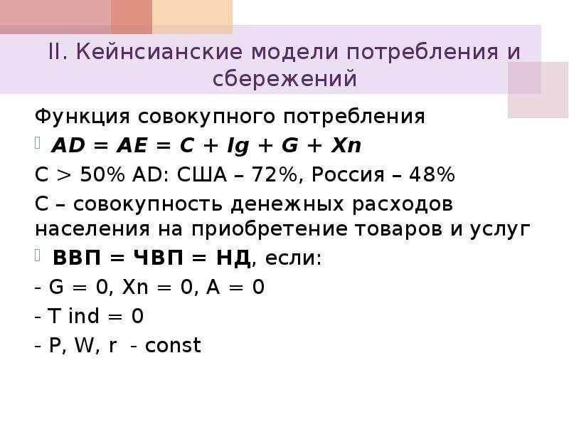 II. Кейнсианские модели потребления и сбережений Функция совокупного потребления AD = AE = C + Ig +