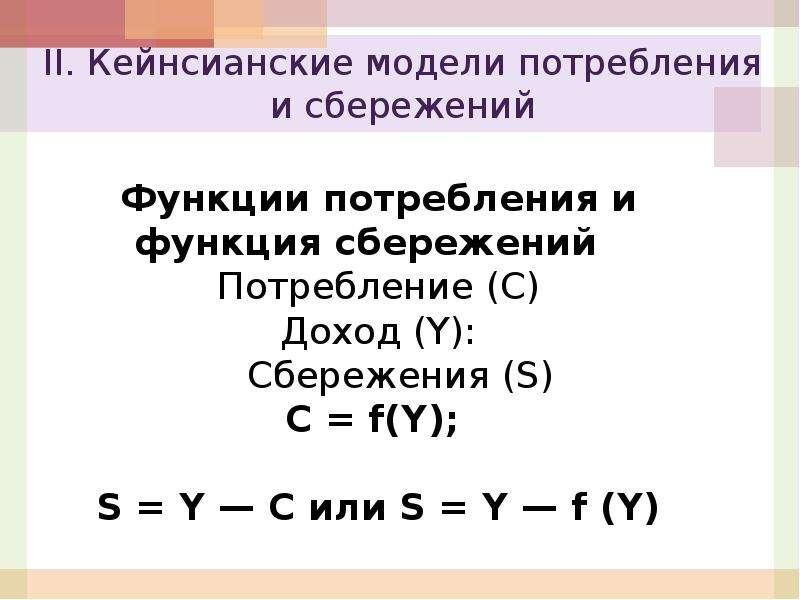 Функции потребления и функция сбережений Потребление (С) Доход (Y): Сбережения (S) С = f(Y); S = Y —