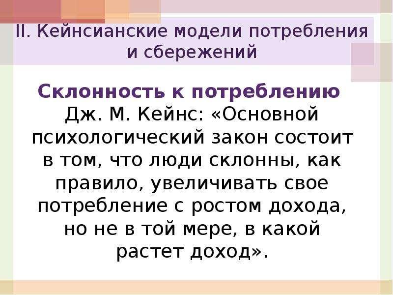 Склонность к потреблению Дж. М. Кейнс: «Основной психологический закон состоит в том, что люди склон