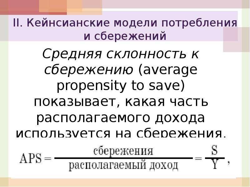 Средняя склонность к сбережению (average propensity to save) показывает, какая часть располагаемого