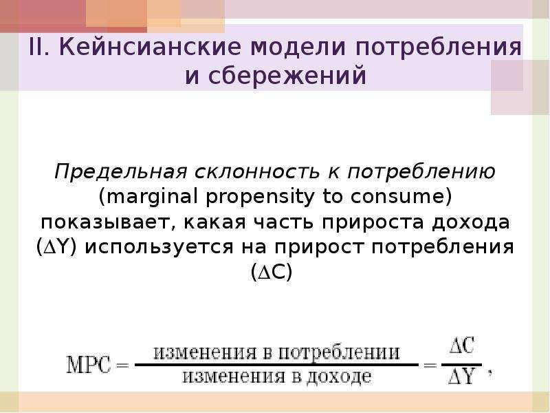Предельная склонность к потреблению (marginal propensity to consume) показывает, какая часть прирост