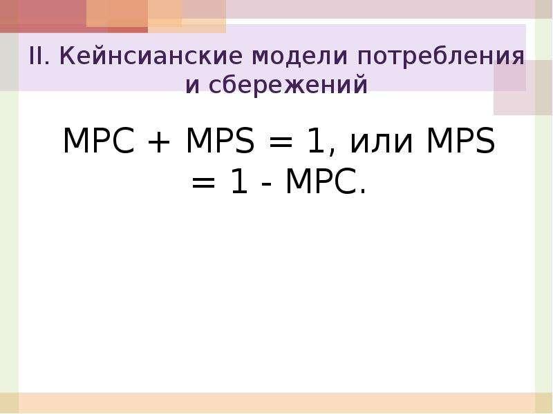 МРС + MPS = 1, или MPS = 1 - МРС.