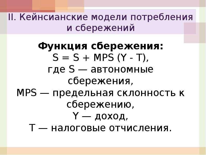 Функция сбережения: S = S + MPS (Y - Т), где S — автономные сбережения, MPS — предельная склонность