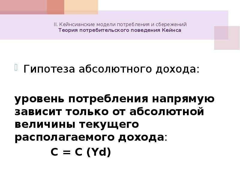 II. Кейнсианские модели потребления и сбережений Теория потребительского поведения Кейнса Гипотеза а