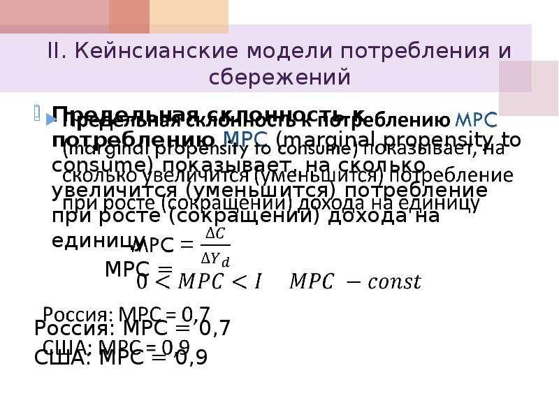 II. Кейнсианские модели потребления и сбережений Предельная склонность к потреблению MPC (marginal p