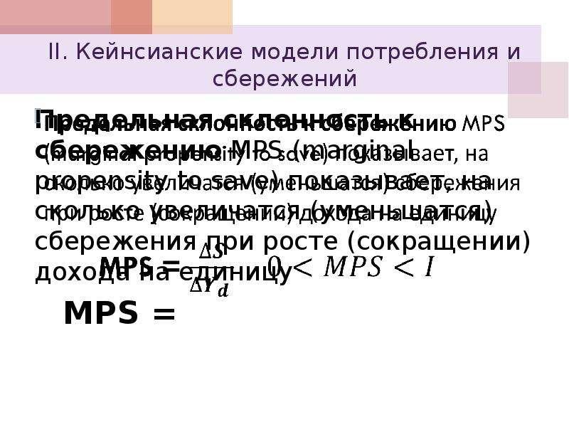 II. Кейнсианские модели потребления и сбережений Предельная склонность к сбережению MPS (marginal pr