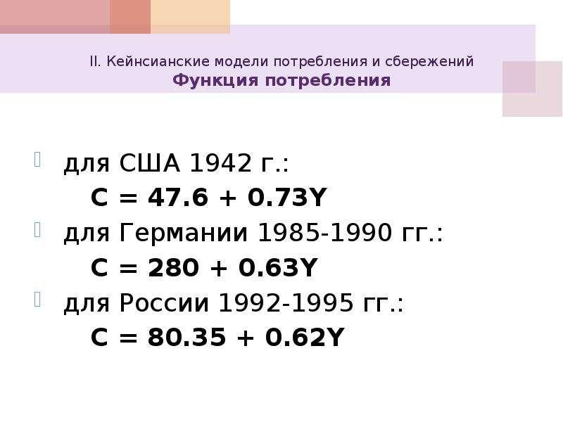 II. Кейнсианские модели потребления и сбережений Функция потребления для США 1942 г. : C = 47. 6 + 0