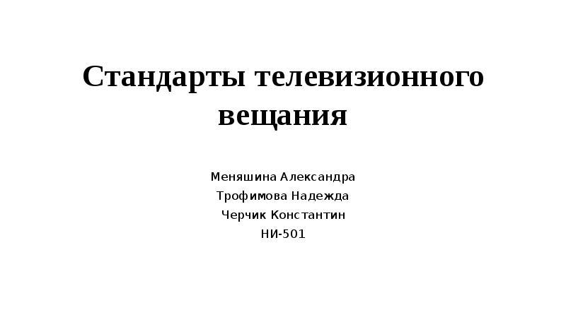Презентация Стандарты телевизионного вещания