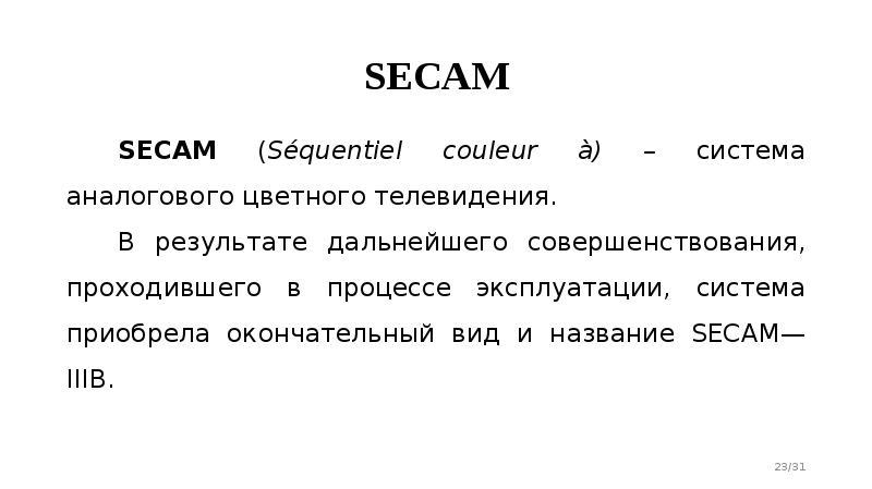 SECAM SECAM (Séquentiel couleur à) – система аналогового цветного телевидения. В результате дальнейш