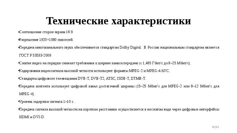 Технические характеристики Соотношение сторон экрана 16:9. Разрешение 1920×1080 пикселей. Передача м