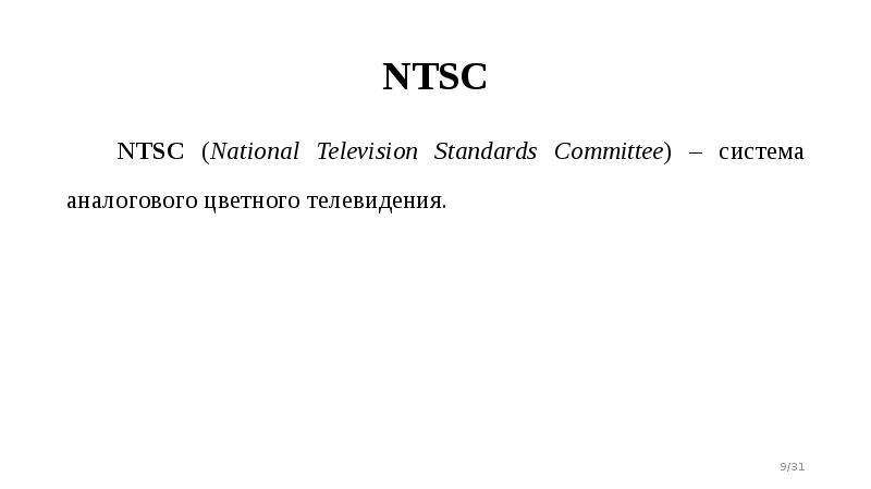 NTSC NTSC (National Television Standards Committee) – система аналогового цветного телевидения.
