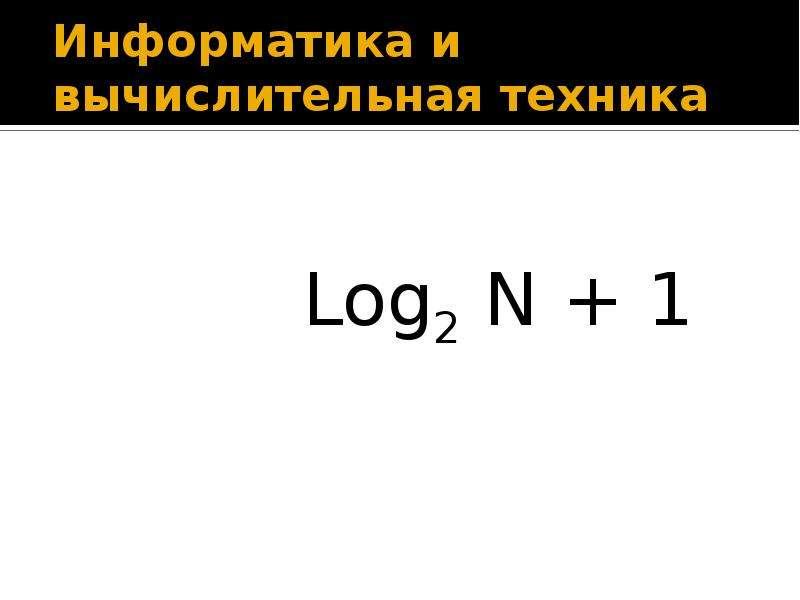Информатика и вычислительная техника Log2 N + 1