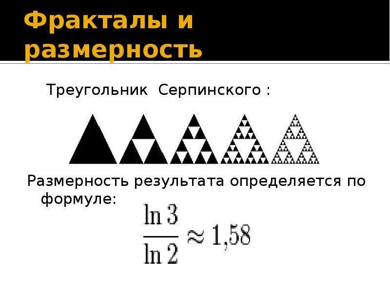 Фракталы и размерность Треугольник Серпинского : Размерность результата определяется по формуле: