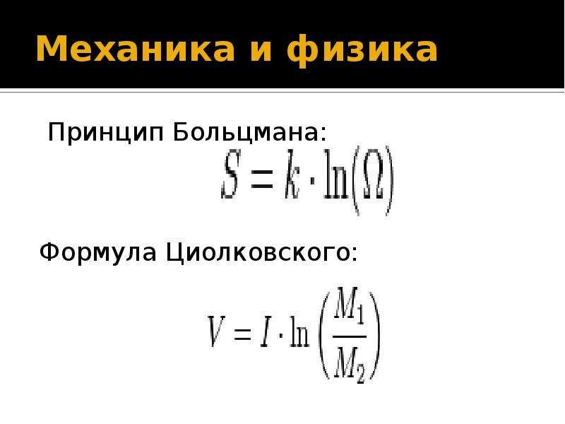 Механика и физика Принцип Больцмана: Формула Циолковского: