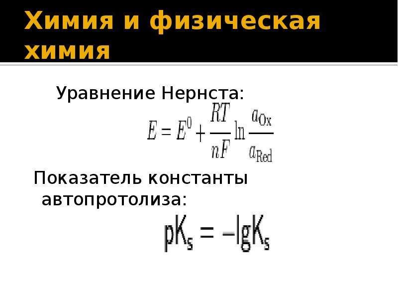 Химия и физическая химия Уравнение Нернста: Показатель константы автопротолиза: