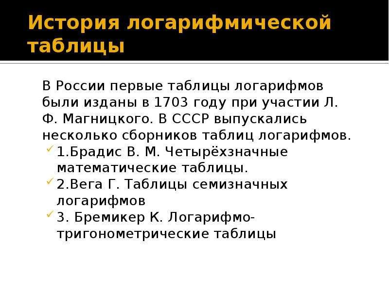 История логарифмической таблицы В России первые таблицы логарифмов были изданы в 1703 году при участ