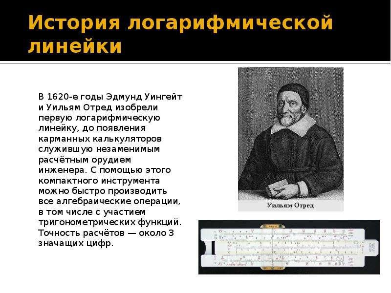 История логарифмической линейки В 1620-е годы Эдмунд Уингейт и Уильям Отред изобрели первую логарифм