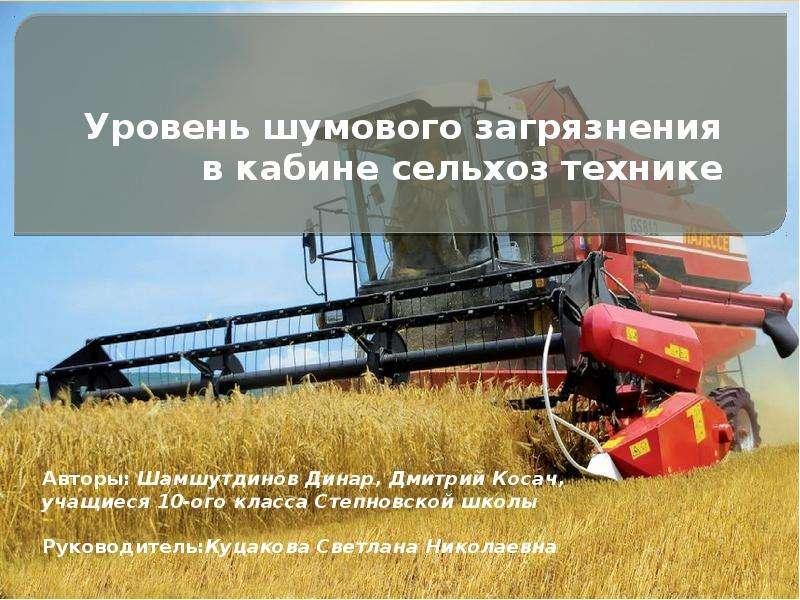 Презентация Уровень шумового загрязнения в кабине сельхоз технике