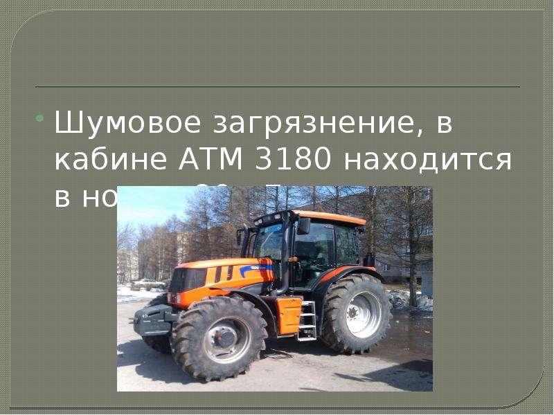 Шумовое загрязнение, в кабине АТМ 3180 находится в норме-80 дБ Шумовое загрязнение, в кабине АТМ 318