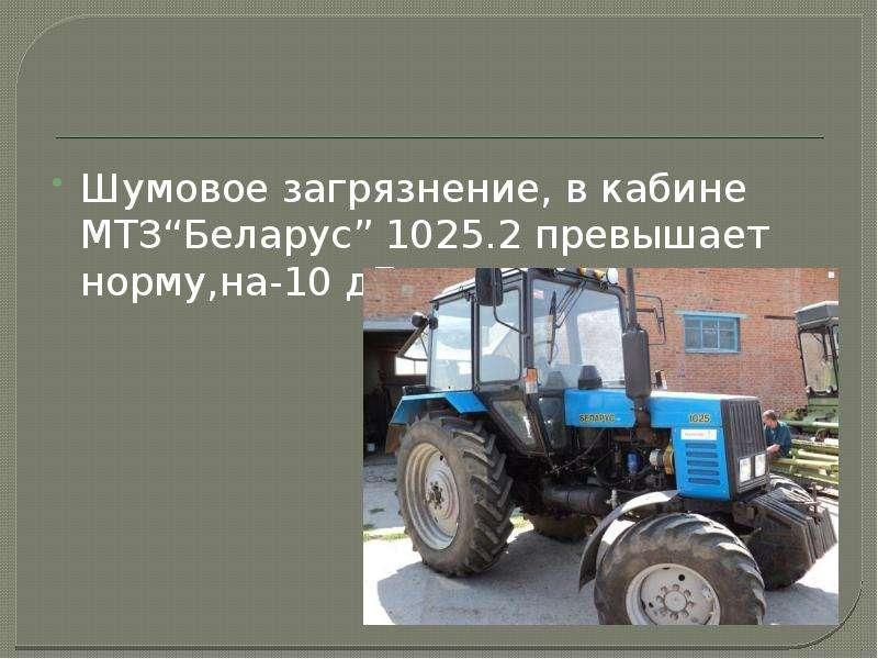 """Шумовое загрязнение, в кабине МТЗ""""Беларус"""" 1025. 2 превышает норму,на-10 дБ Шумовое загрязнение, в к"""