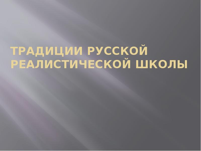 Презентация Традиции русской реалистической школы