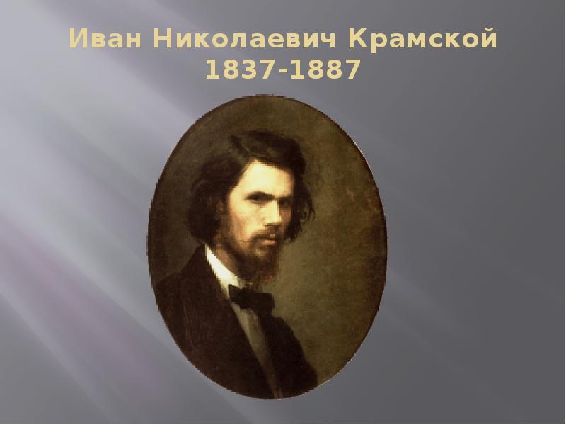 Иван Николаевич Крамской 1837-1887