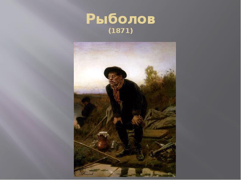 Рыболов (1871)