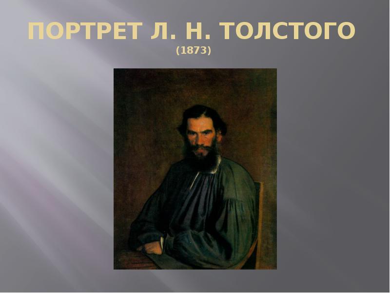 ПОРТРЕТ Л. Н. ТОЛСТОГО (1873)