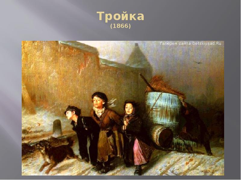Тройка (1866)