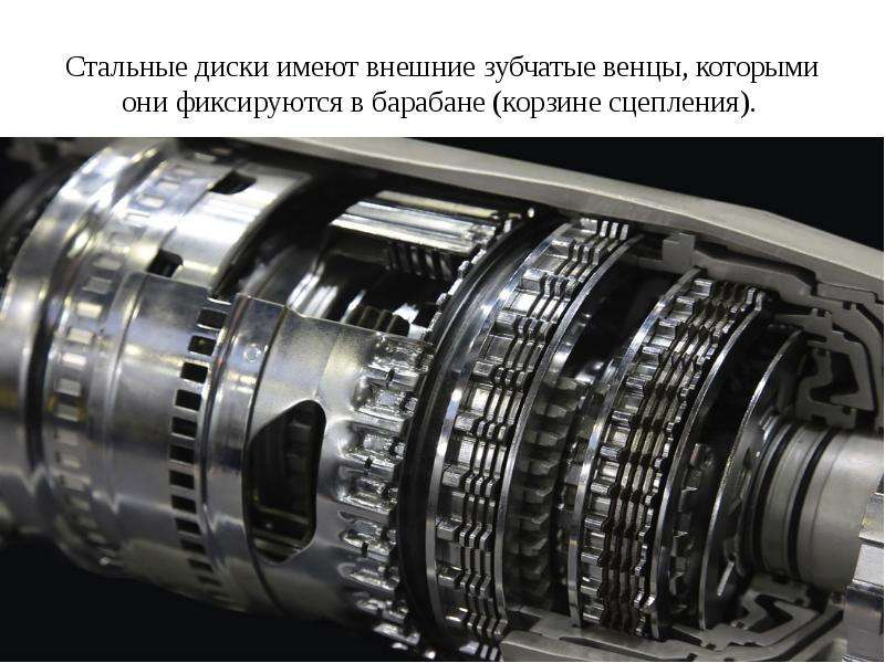 Стальные диски имеют внешние зубчатые венцы, которыми они фиксируются в барабане (корзине сцепления)