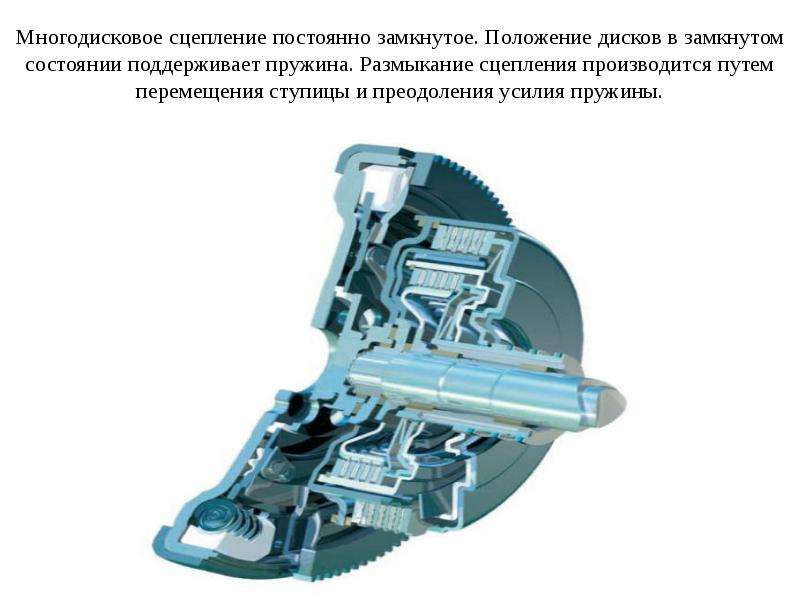 Многодисковое сцепление постоянно замкнутое. Положение дисков в замкнутом состоянии поддерживает пру