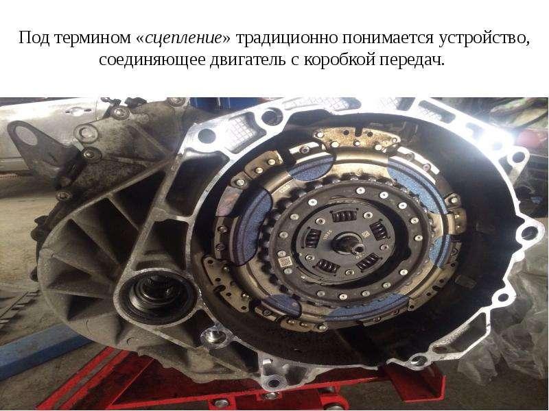 Под термином «сцепление» традиционно понимается устройство, соединяющее двигатель с коробкой передач