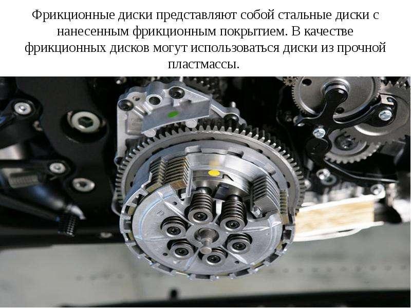 Фрикционные диски представляют собой стальные диски с нанесенным фрикционным покрытием. В качестве ф
