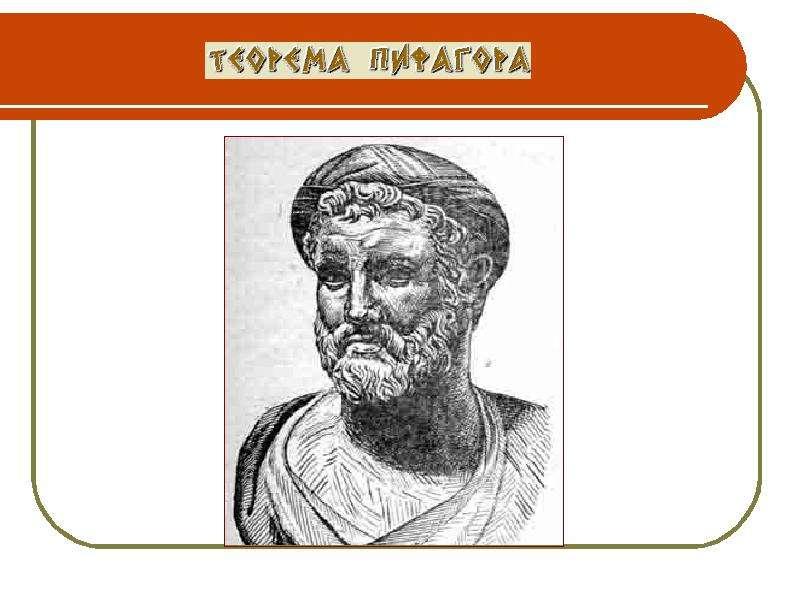Презентация Старинная задача. Теорема Пифагора