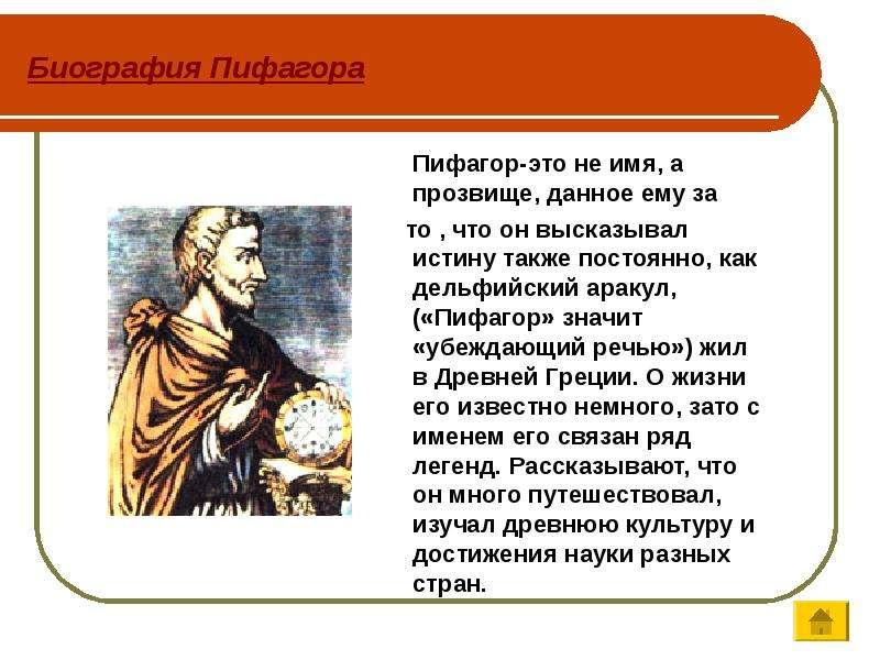 Биография Пифагора Пифагор-это не имя, а прозвище, данное ему за то , что он высказывал истину также